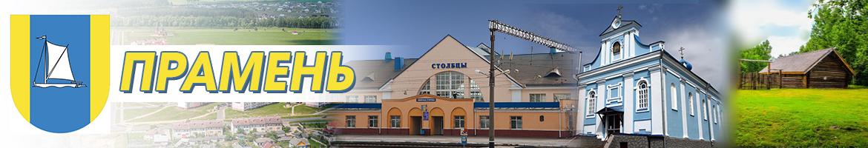 Столбцы. Прамень. Новости Столбцов и Столбцовского района